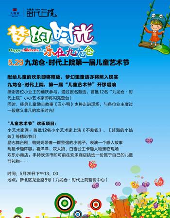 第一届儿童艺术节活动海报)