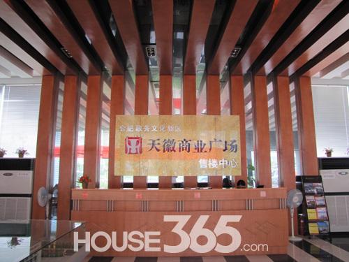 天徽商业广场售楼中心前台