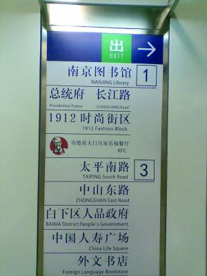 """雷就一个字 地铁站台指示牌惊现""""白下区人品政府"""""""