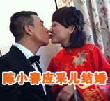 陈小春应采儿结婚