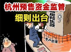 杭州预售资金监管细则出