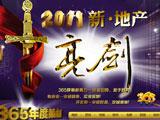 <font color=#FF0000>2011新地产亮剑</font>