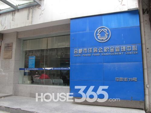 住房公积金管理中心