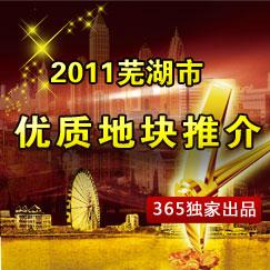 2011芜湖推介土地