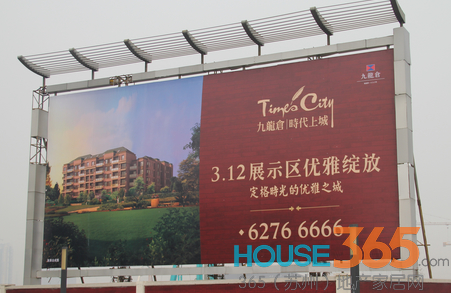 九龙仓时代上城广告牌图片