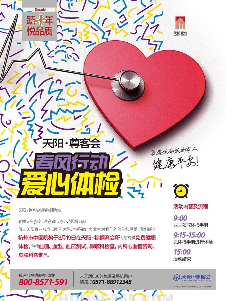 体检海报<<<点击上图查看大图 365地产家居网 杭州讯 2011