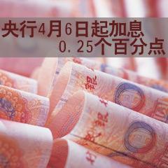 央行决定4月6日起加息0.25个百分点