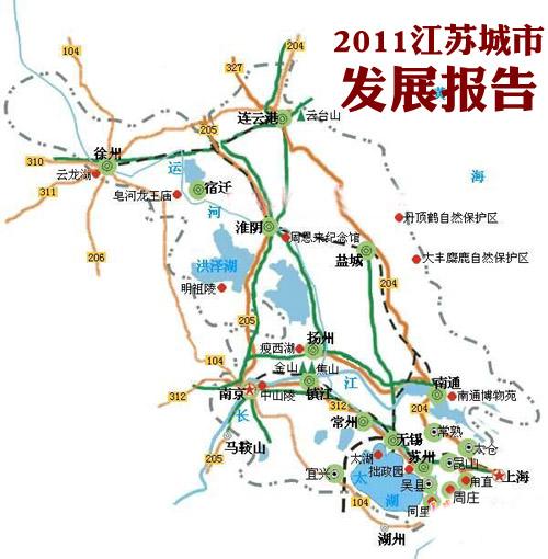 2011江苏城市发展报告:无锡可持续发展度第二