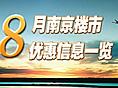 南京8月楼盘优惠信息