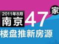 南京8月新推房源信息