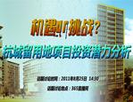 杭城留用地投资分析