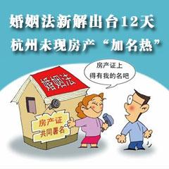 """杭州未现房产""""加名热"""""""