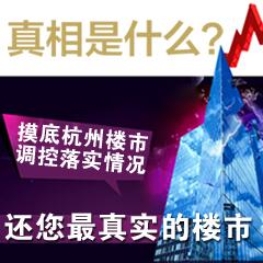 2011年调控政策杭州