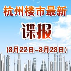 365杭州楼市最新谍