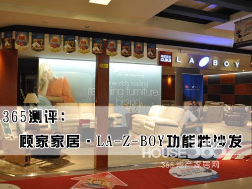 365测评:亲密接触顾家家居・LA-Z-BOY舒适功能性沙发
