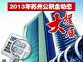2013苏州公积金大摸
