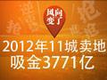 2012年11城卖地3771
