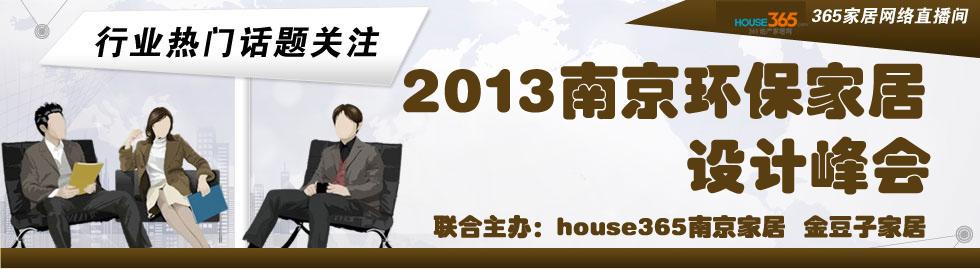 365独家策划:2013南京环保家居设计峰会
