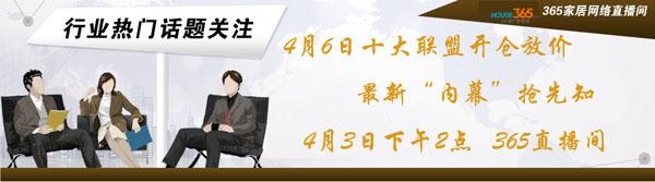 """365装谈:4.6十大联盟开仓放价 最新""""内幕""""抢先知"""