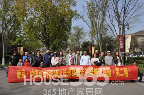 中国 绿城/中国商学院EMBA徒步联盟走进绿城玫瑰园 资料图片