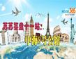 苏苏荐盘十一站:中海8号公馆