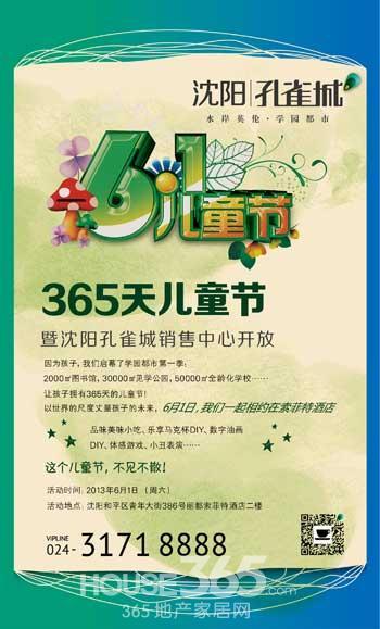 沈阳孔雀城儿童节海报