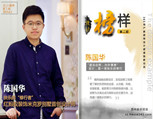 设计榜样第二期:专访红蚂蚁装饰米克罗别墅首创设计师陈国华