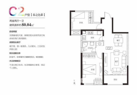 保利曲江春天里80.04㎡两室两厅一卫户型图.