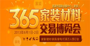 365家装建材交易博览会 报名火热