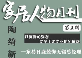 《家居人物月刊》第五期陶绮新