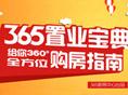 365新房置业宝典