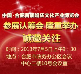 2013合肥婚博会招商认筹会今召开