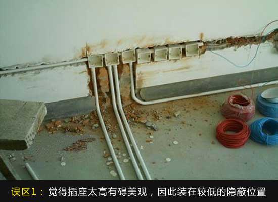 揭秘电路改造误区 家庭装修零遗憾