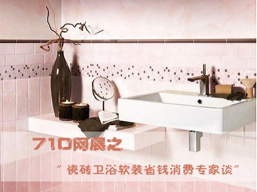 """365装谈:710网展之"""" 瓷砖卫浴软装省钱消费专家谈"""""""