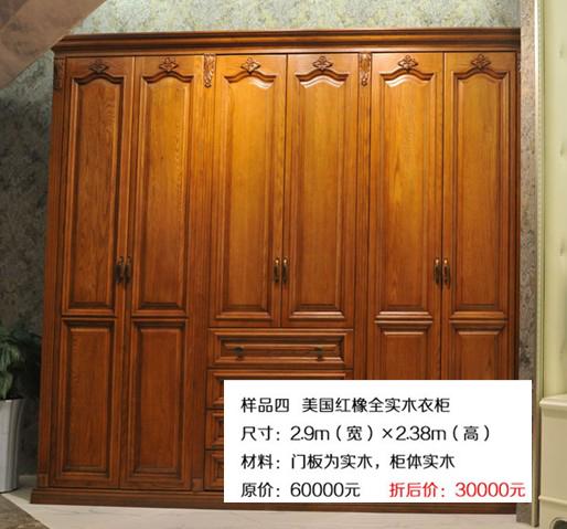 样品四:美国红橡全实木衣柜