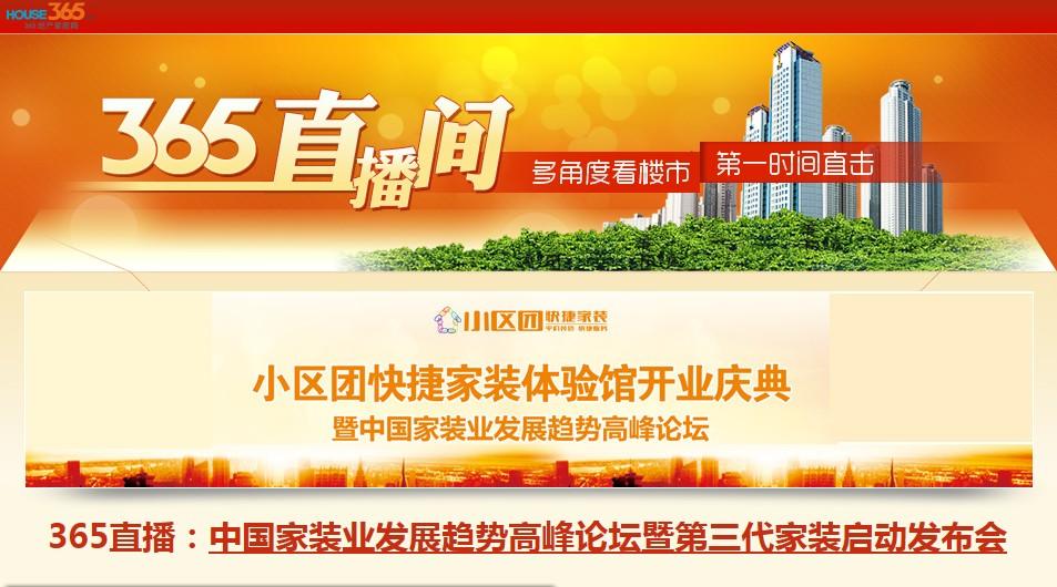 365直播:中国家装业发展趋势高峰论坛