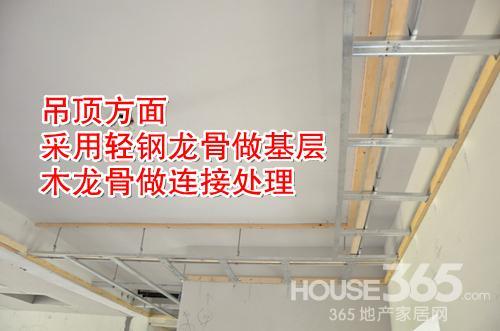 尚居装饰使用轻钢龙骨跟木龙骨的配合架构吊顶