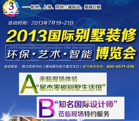 2013国际别墅装修博览会即将开启