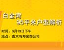 南京羽邦装饰白金湾95平后现代设计风格户型解析