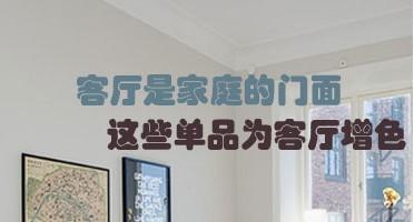 客厅是家庭的门面 这些单品为客厅增色