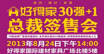 8月24日好得家30强+1总裁签售活动正式启动