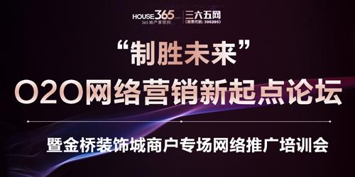 """今日直播:""""制胜未来""""O2O网络营销新起点论坛"""
