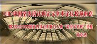 CIID中国室内设计再定义学术论坛惊艳南京