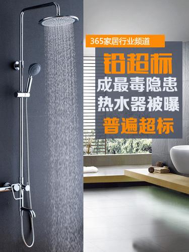 铅超标成最毒隐患 热水器被曝普遍超标