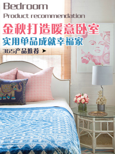 金秋打造暖意卧室 实用单品成就幸福家