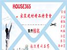 HOUSE365特卖会 强劲家装建材品牌加盟