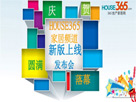 多方共贺 HOUSE365家居频道新版上线