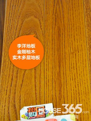 有中国花柚木美称,是高档的实木地板树种