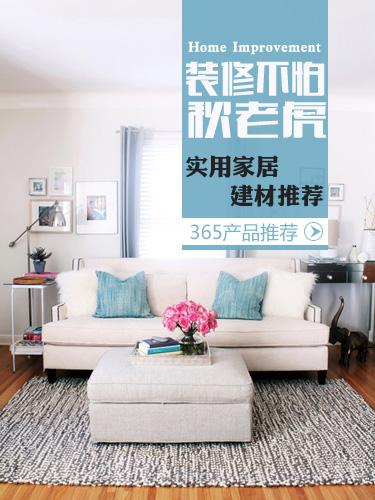 装修不怕秋老虎 实用<a class=link_word href=http://home.house365.com/ target=_blank>家居</a>建材推荐