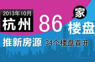 10月杭城86个楼盘开
